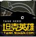 坦克英雄辅助