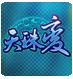 天珠变辅助官方游戏助手