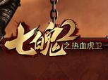 七魄2之热血虎卫
