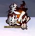 笑傲仙侠-1