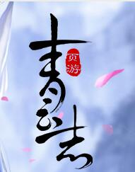 青云志-1