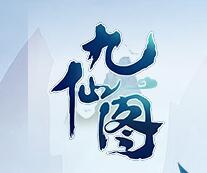 九仙图-1